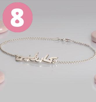 Bestsellers - Arabic Name Bracelet