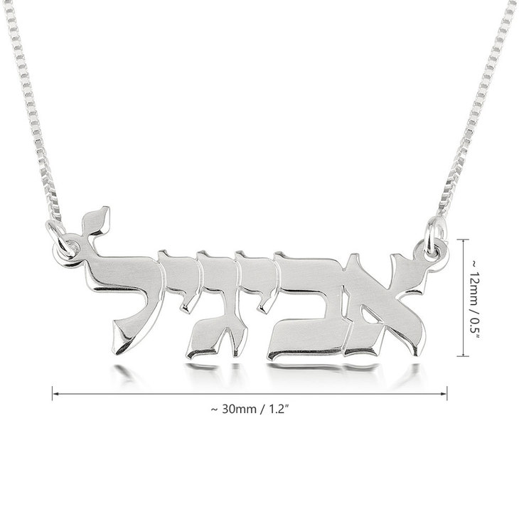 Hebrew Name Necklace - Information