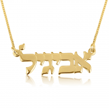 Hebrew Name Necklace in Gold Plating
