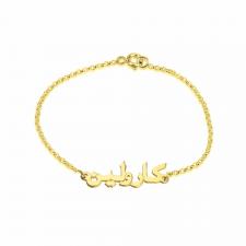 Arabic Name Bracelet in Gold Plating