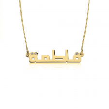 Arabic Name Necklace with Cubic Zirconia  in Gold Plating