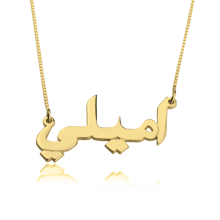 Calligraphy Arabic Name Necklace  in Gold Plating