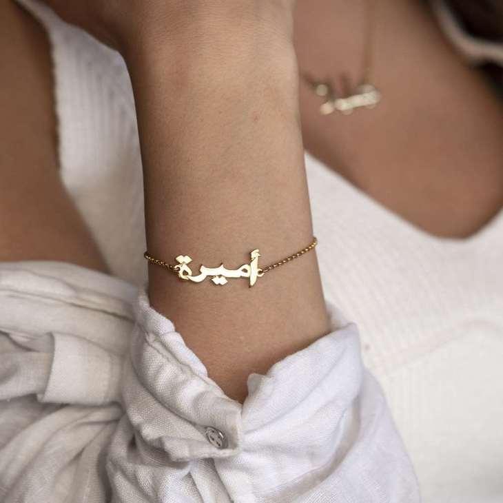 Arabic Name Bracelet - Model