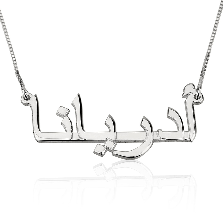 Personalized Arabic Name Necklace Silver Gold Custom Arabic Necklace