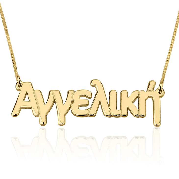 Greek Name Necklace