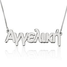 Collar con Nombre Griego