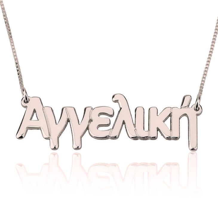Greek Name Necklace