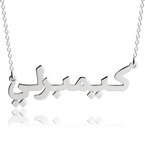 Arabic Writing Necklace - Thumb