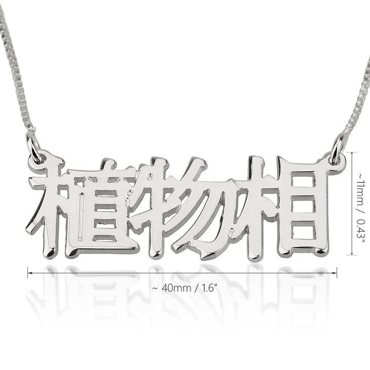 Collar con Nombre Chino - Information