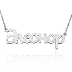 Russian Name Necklace - Thumb