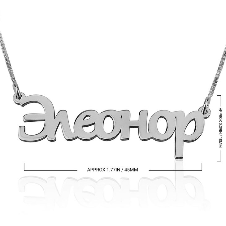 Russian Name Necklace - Information