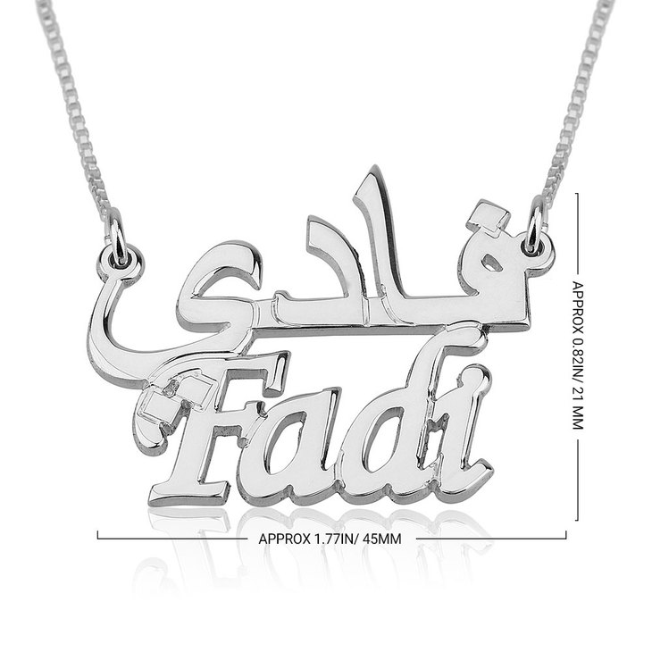English and Arabic Name Necklace - Information