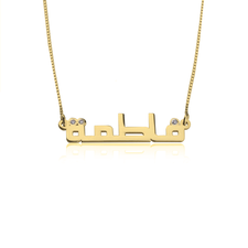 Custom Arabic Name Necklace
