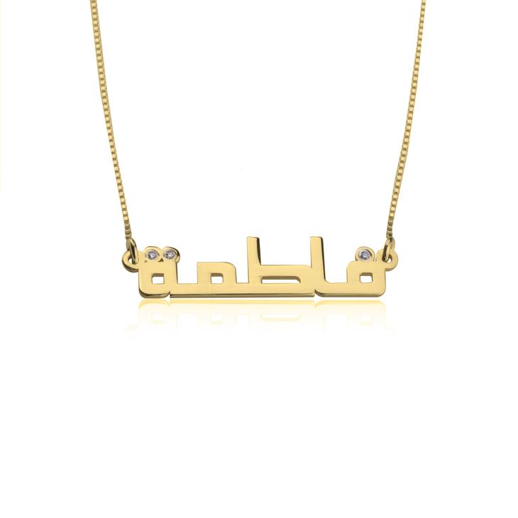 Collier Prénom Arabe avec Zirconium