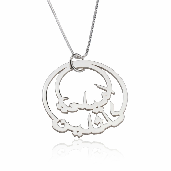 Arabic Two Names Necklace in Circle