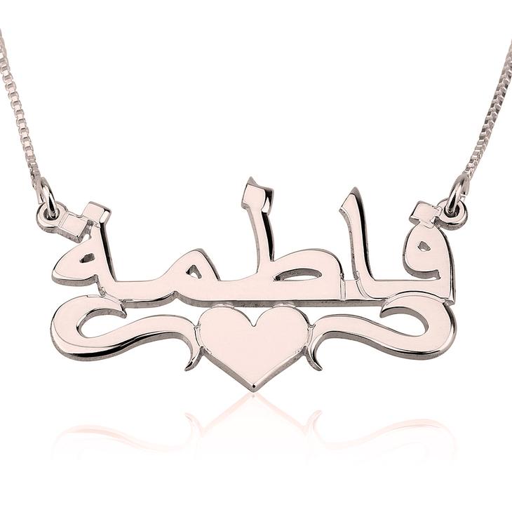 Center Heart Arabic Necklace