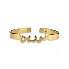 Arabic Bangle