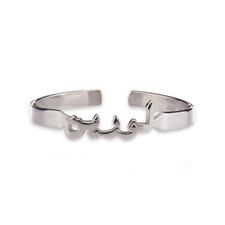 Bracelet Jonc en Arabe