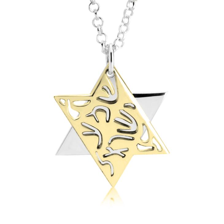 Shema Yisrael Star of David Two-Tone Pendant