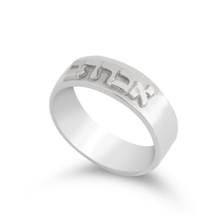 Two Tone Arabic Name Ring