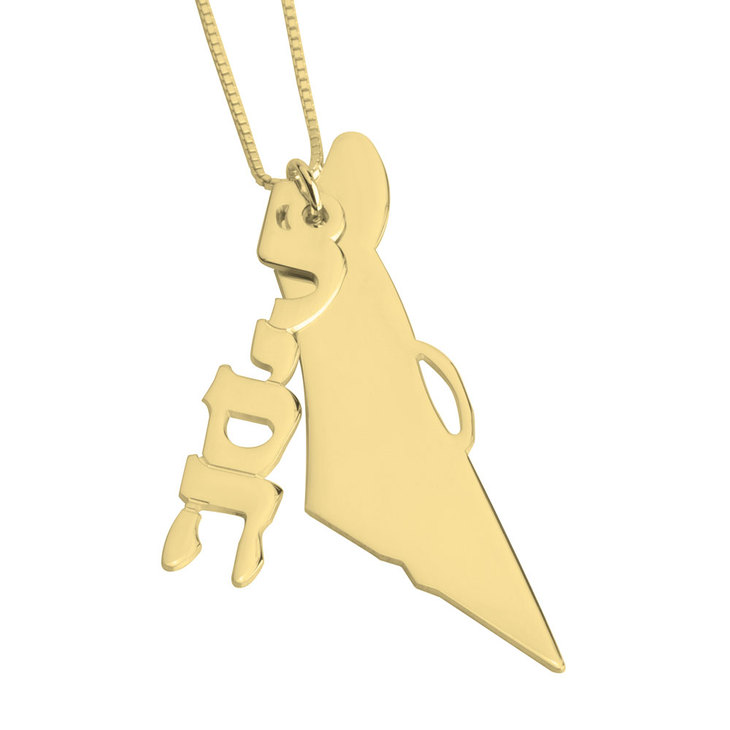 Israel Map Necklace with Name - Picture 2