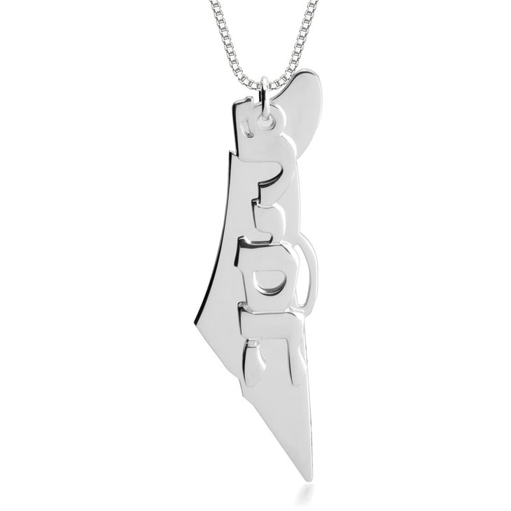 Israel Map Necklace with Name