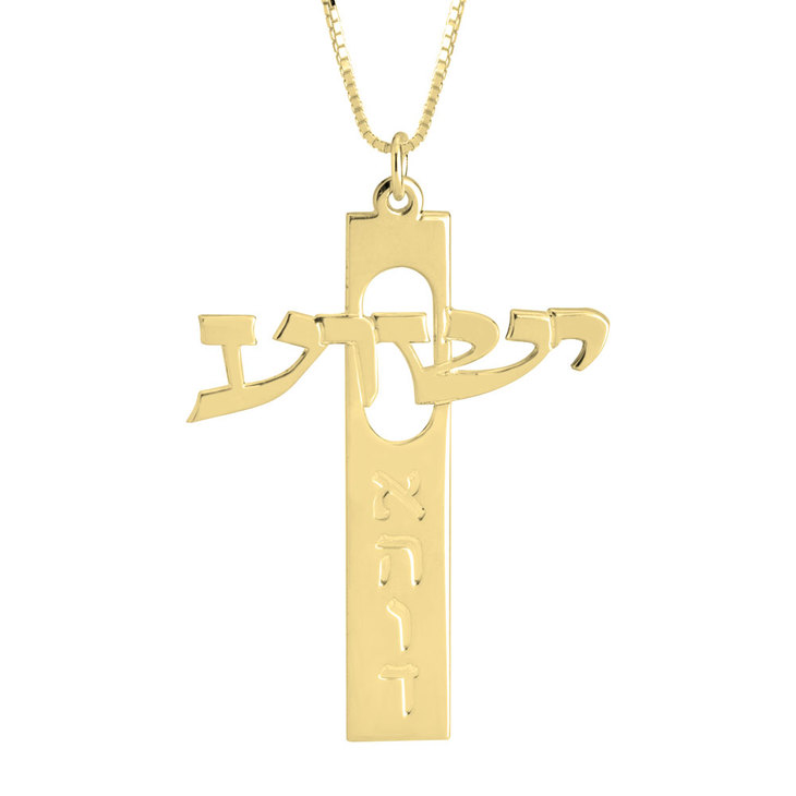 Jesus Yeshua Cross Necklace