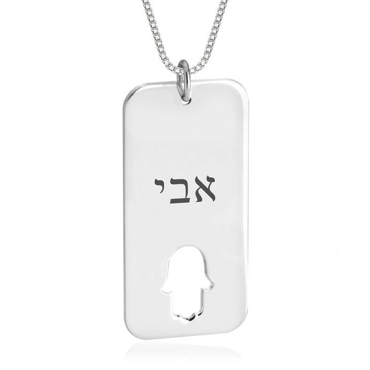 Engraved Hebrew Dog Tag with Hamsa