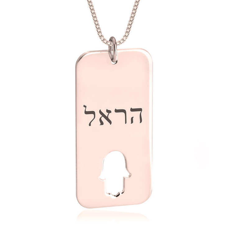 Engraved Hebrew Dog Tag with Hamsa