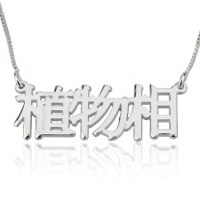Sterling Silver Chinese Name Necklace