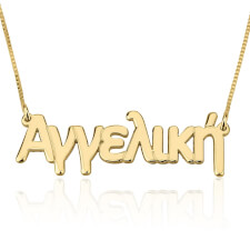 24k Gold Plated Greek Name Necklace