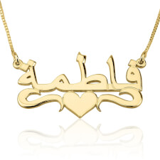 24k Gold Plated Center Heart Arabic Necklace