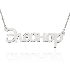 Sterling Silver Russian Name Necklace
