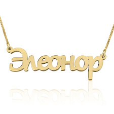 24k Gold Plated Russian Name Necklace