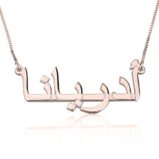 Rose Gold Arabic Name Necklace